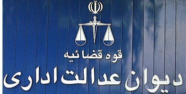 دیوان عدالت اداری حق ایاب و ذهاب مدیران شهری و شورای شهر را باطل کرد